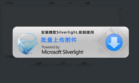 安装微软Silverlight控件,即刻使用批量上传附件
